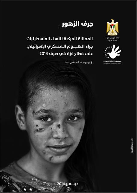 """جرف الزهور"""" تقرير يوثق معاناة النساء خلال الهجوم على غزة"""