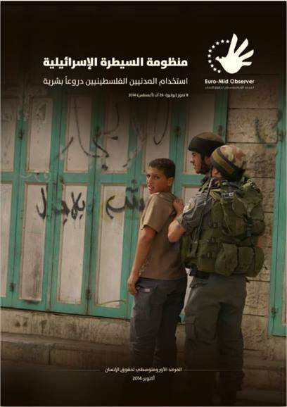 """""""منظومة السيطرة الإسرائيلية: استخدام المدنيين الفلسطينيين كدروع بشرية"""""""