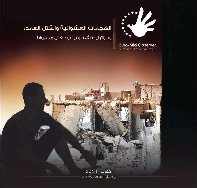 """""""الهجمات العشوائية والقتل العمد: إسرائيل تنتقم من غزة بقتل مدنييها"""""""