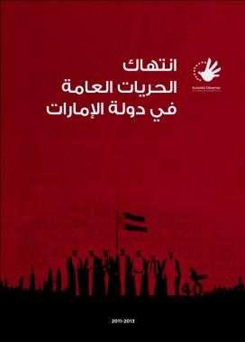 إصدار تقرير شامل عن انتهاكات حقوق الإنسان في الإمارات