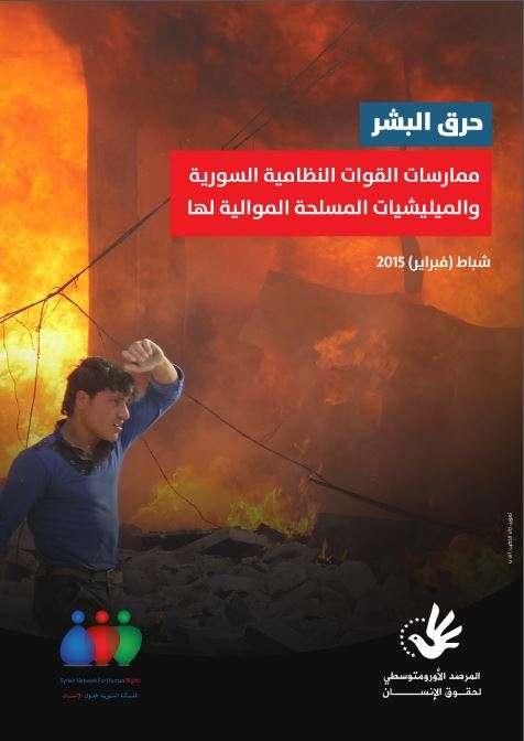 منذ العام 2011: النظام السوري أعدم 82 شخصاً حرقاً وحرق جثث لـ 773 آخرين