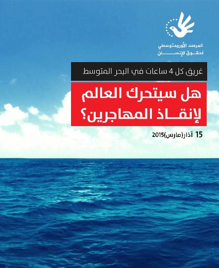 غريق من المهاجرين كل 4 ساعات في البحر المتوسط