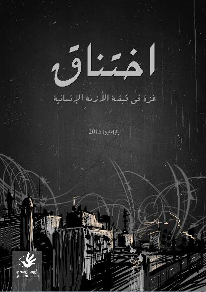 اختناق: غزة في قبضة الأزمة الإنسانية