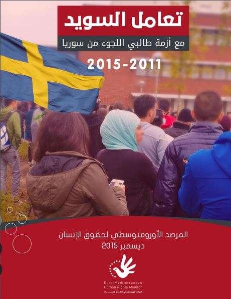 """""""تحت المجهر: تعامل السويد مع أزمة طالبي اللجوء من سوريا"""""""
