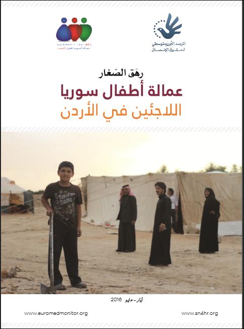 """""""رهَق الصّغار: عمالة أطفال سوريا اللاجئين في الأردن"""""""