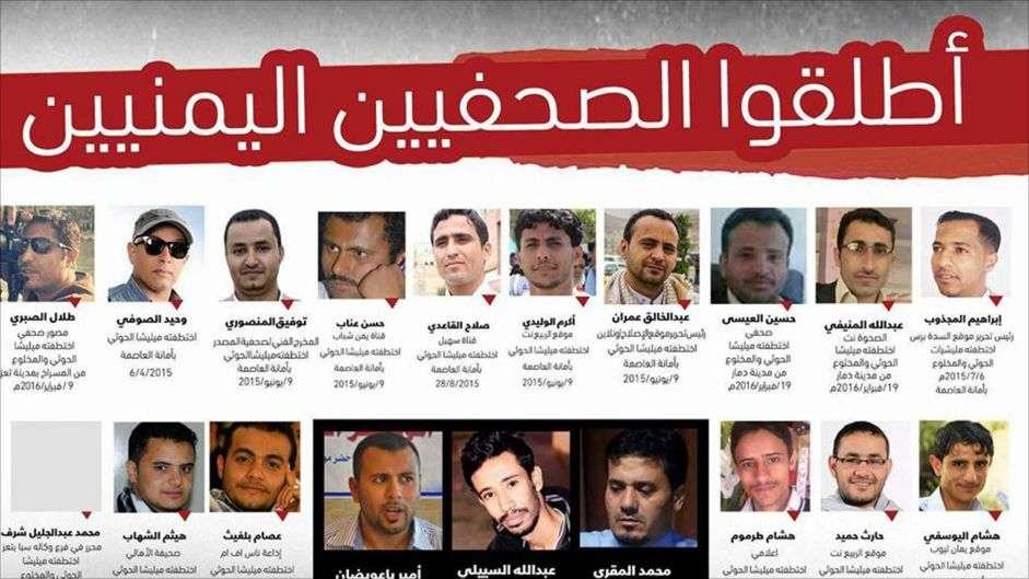 صحفيو اليمن: نزوحٌ وتشريد وتعذيبٌ في المعتقلات