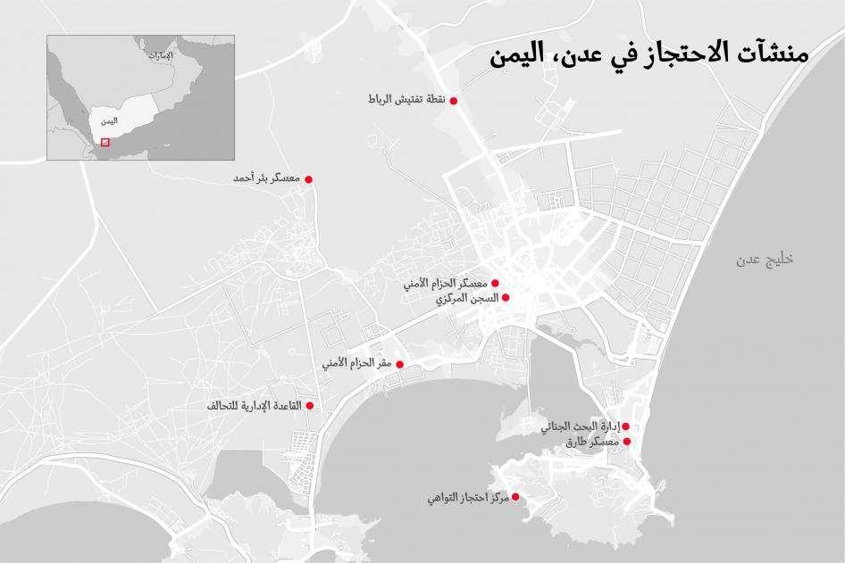 اليمن: الإمارات تدعم قوات محلية ترتكب انتهاكات