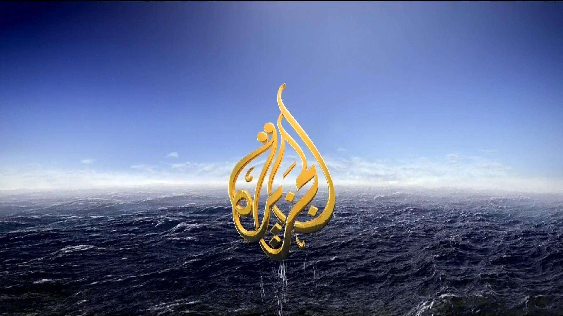 """التنديد بإغلاق إسرائيل ل""""الجزيرة"""" والمطالبة بوقف حملة استهداف حرية التعبير"""
