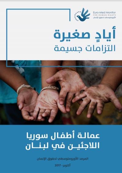 أيادٍ صغيرة .. التزامات جسيمة: عمالة أطفال سوريا اللاجئين في لبنان