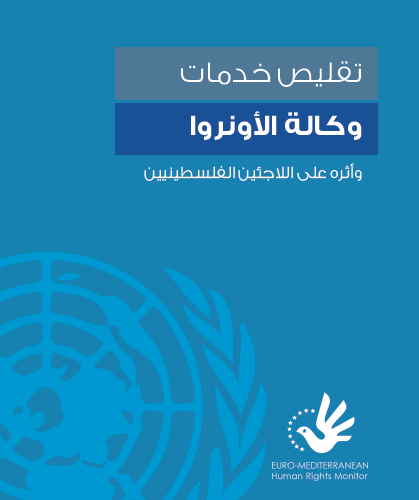 تقليص خدمات وكالة الأونروا وأثره على اللاجئين الفلسطينيين