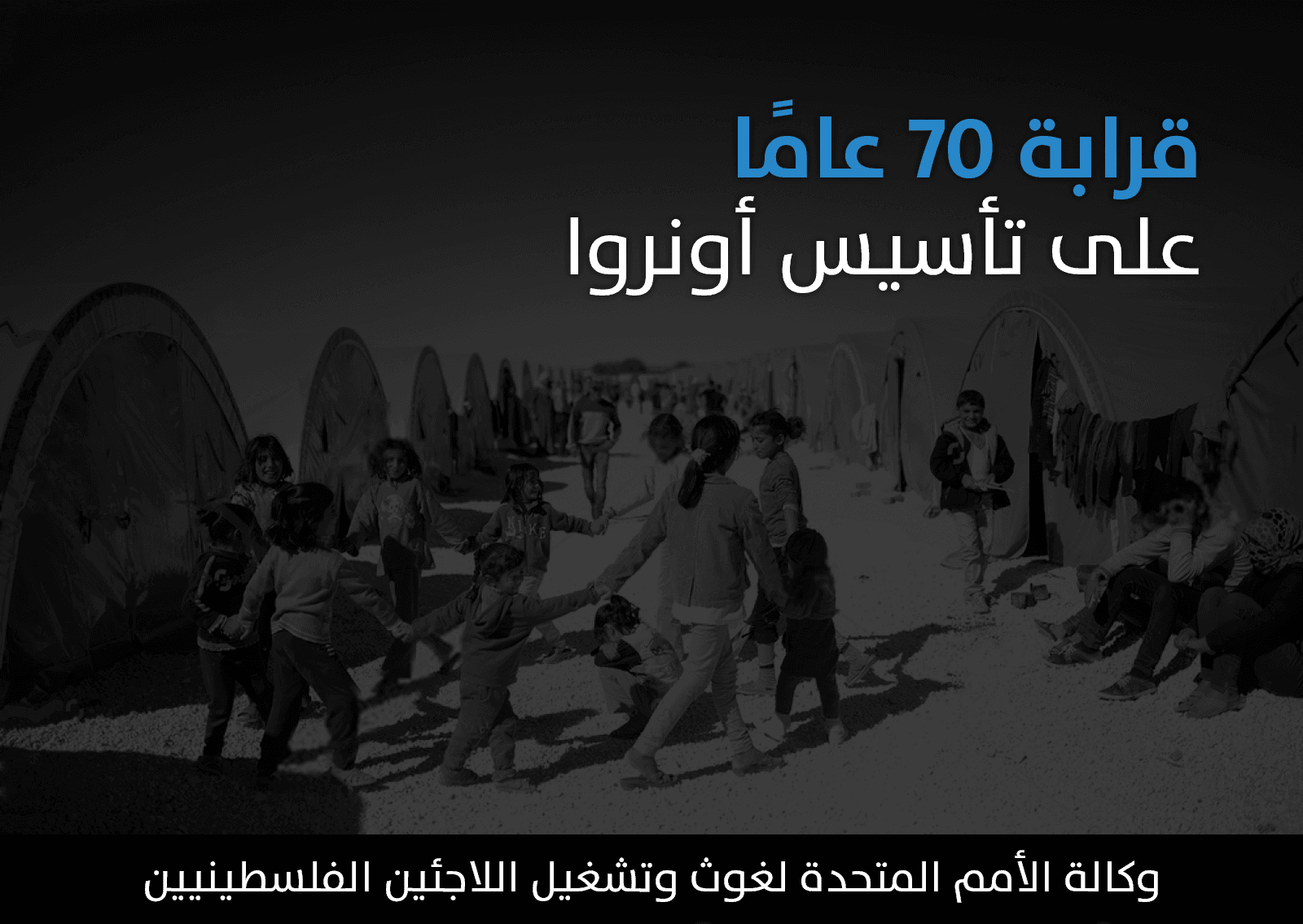 تقليص الأونروا خدماتها للاجئين الفلسطينيين