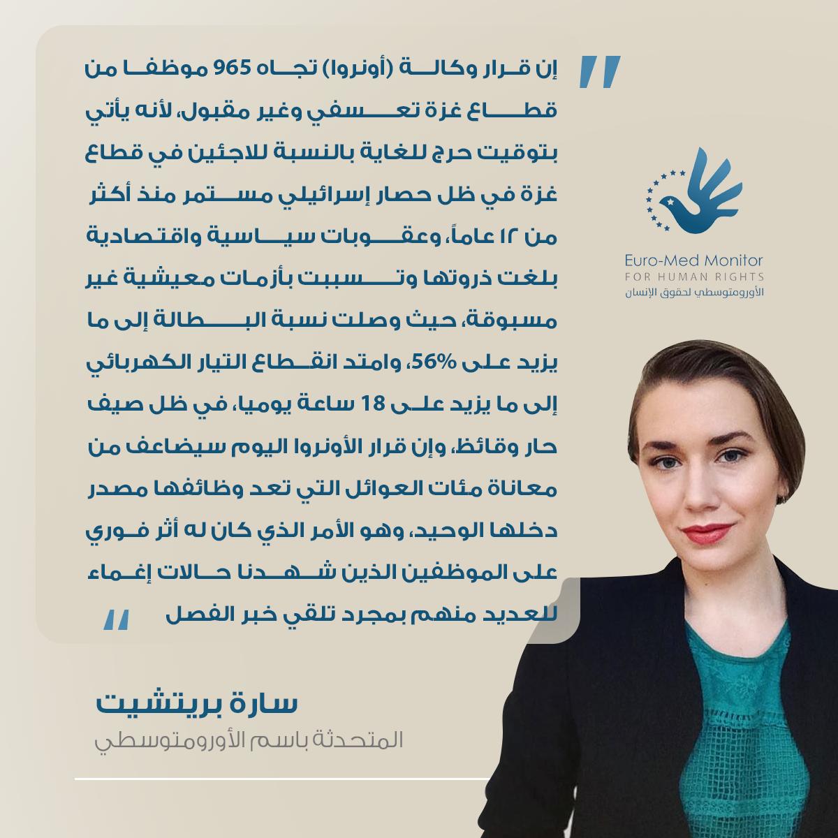 تصريح صحفي بخصوص إجراءات تعسفية اتخذتها الأونروا بحق قرابة 1000 من موظفيها في غزة
