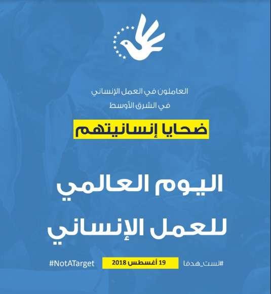 العاملون في العمل الإنساني في الشرق الأوسط: ضحايا إنسانيتهم