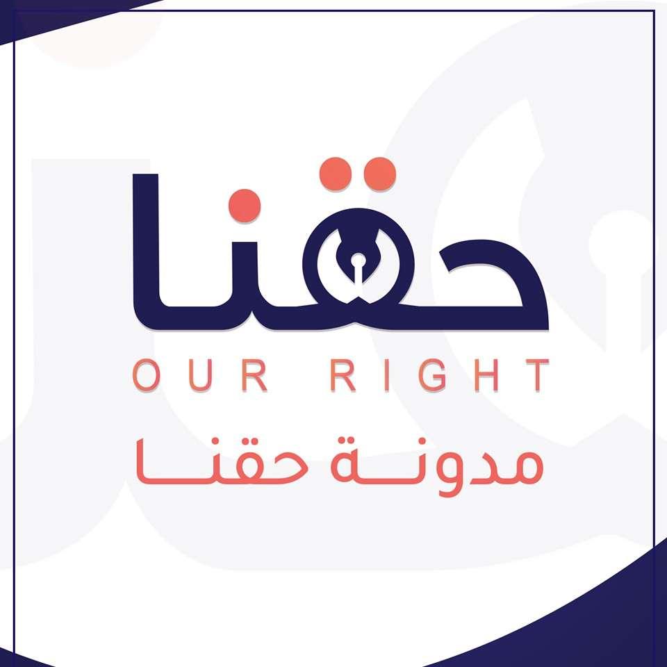 إطلاق منصة متخصصة للتدوين الرقمي حول حقوق الإنسان