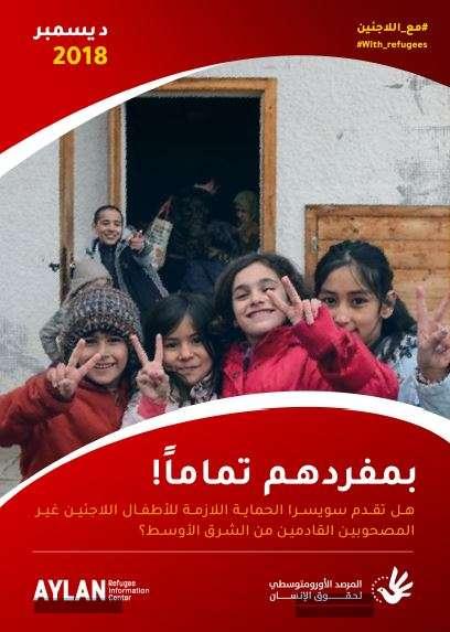 في تقرير مشترك الأورومتوسطي وايلان يطالبان سويسرا بتحسين سياساتها تجاه الأطفال غير المصحوبين من طالبي اللجوء