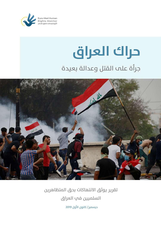 جرأة على القتل وعدالة بعيدة.. تقرير جديد يوثّق انتهاكات الأمن العراقي بحق المتظاهرين