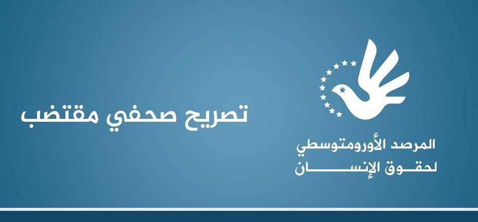 ليبيا: تصريح صحفي بشأن الاعتداء على مركز إيواء مهاجرين في طرابلس