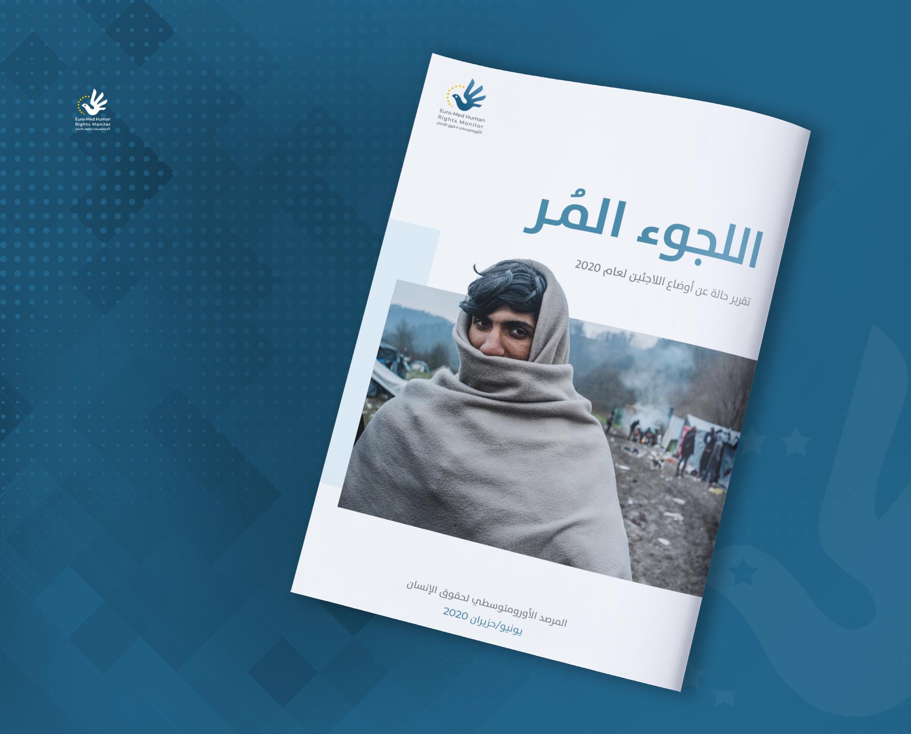 في تقرير حالة اللاجئين لعام 2020.. الأورومتوسطي يدعو لتفعيل مبدأ تقاسم الأعباء الدولي تجاه اللاجئين