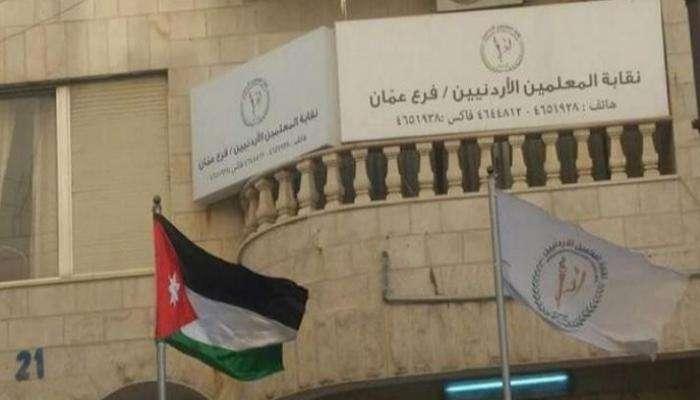 La fermeture du syndicat jordanien des enseignants a des motivations politiques, les autorités doivent se conformer aux obligations légales