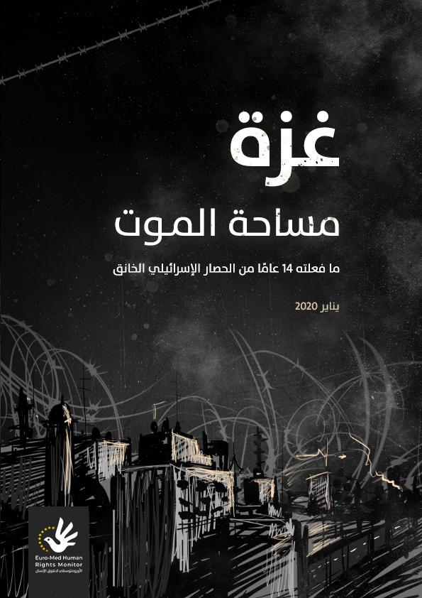 غزة :مساحة الموت..ما فعلته 14 عامًا من الحصار الإسرائيلي الخانق
