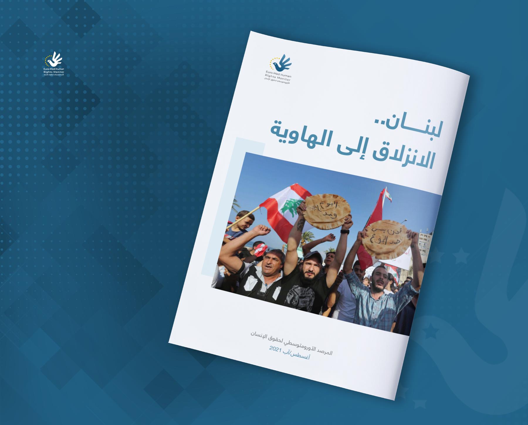 الانزلاق إلى الهاوية: نصف السكان فقراء ونصف المهاجرين بلا عمل في لبنان