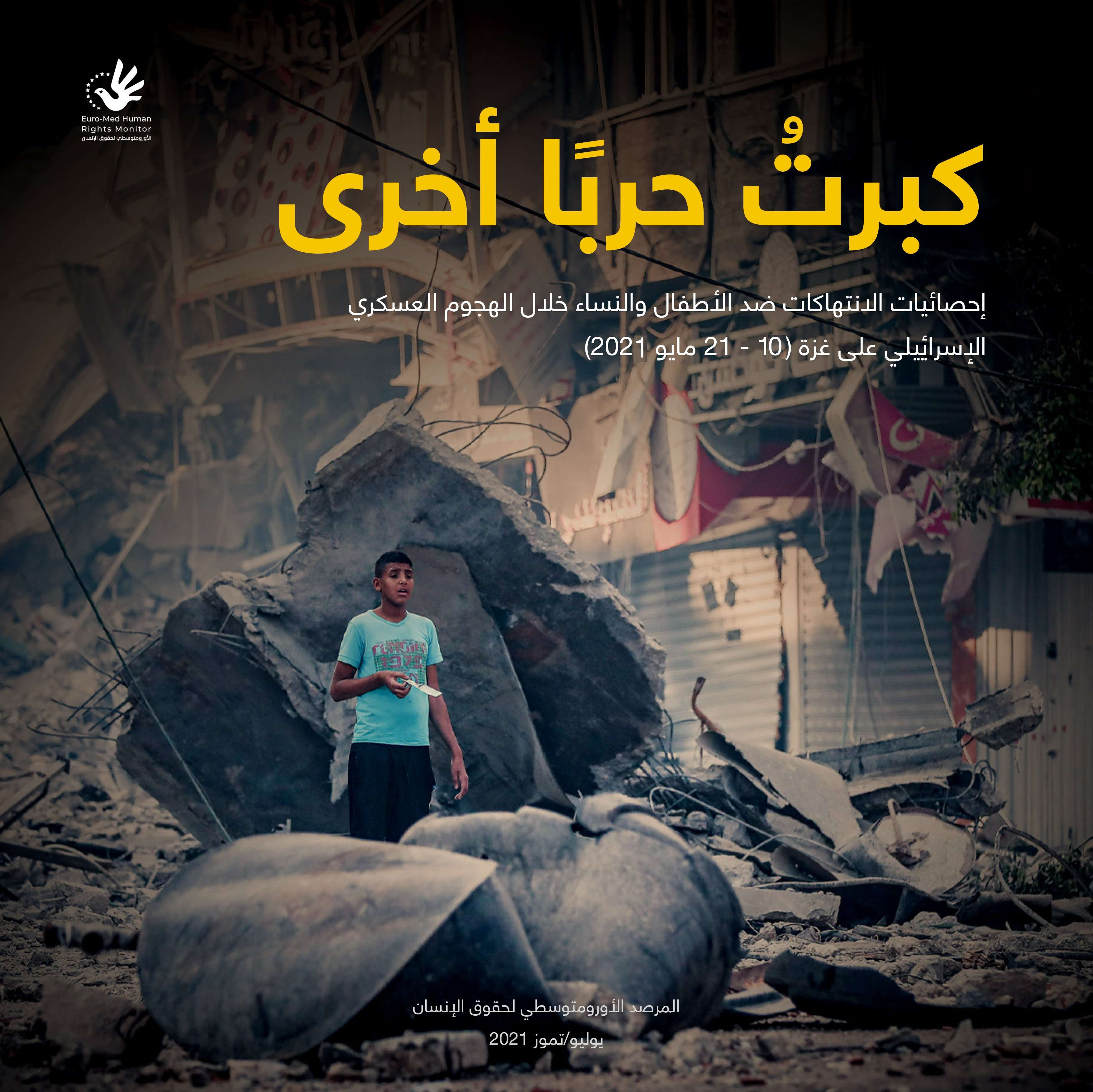 كبرتُ حربًا أُخرى: إحصائيات الانتهاكات ضد الأطفال والنساء خلال الهجوم العسكري الإسرائيلي على قطاع غزة (10 – 21 مايو 2021)