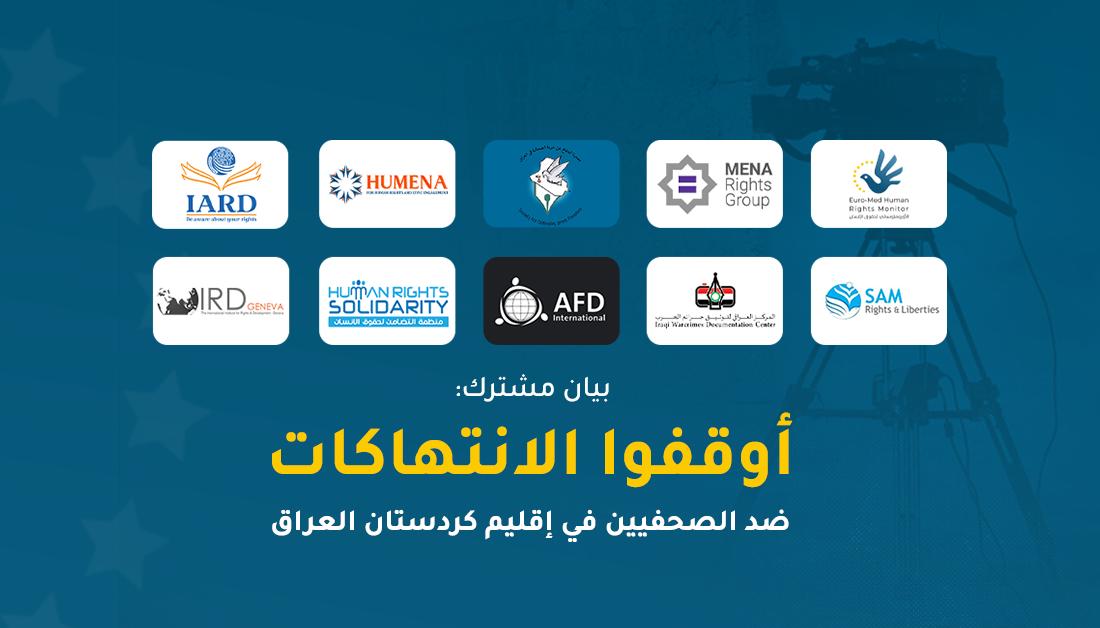 في اليوم العالمي لحرية الصحافة.. 10 منظمات حقوقية تطالب سلطات كردستان العراق بوقف تقييد العمل الصحفي