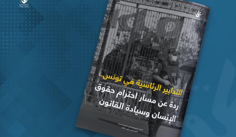 تونس: التدابير الرئاسية ردة عن مسار احترام حقوق الإنسان وسيادة القانون