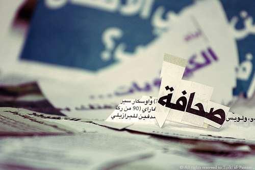 الاتحاد الدولي للصحفيين يطالب بان بحماية المهنة