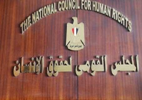 مناقشة سبل التعاون المشترك مع المجلس القومي لحقوق الانسان المصري