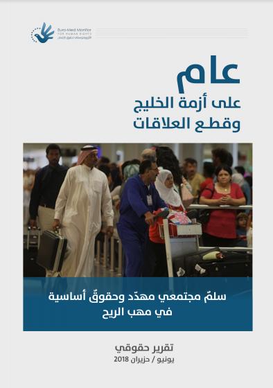 عام على أزمة الخليج.. سلم مجتمعي مهدد وحقوق أساسية في مهب الريح