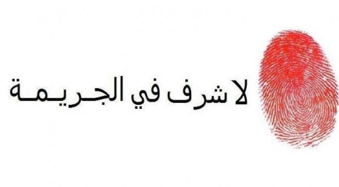 """ازدياد القتل بذريعة """"الشرف"""" في الأردن"""