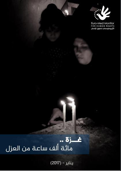 غزة ... مئة ألف ساعة من العزل