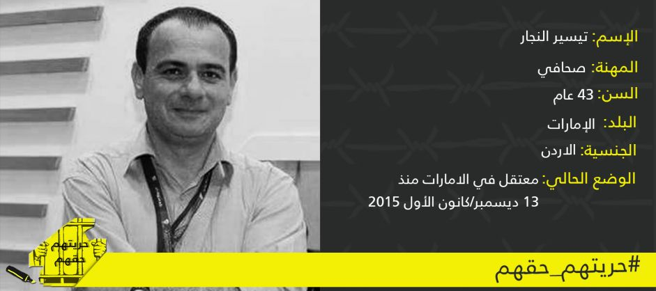 على الإمارات الإفراج عن صحفي أردني