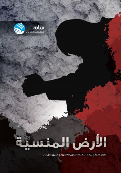 تقرير حقوقي| اليمن: انتهاكات مريعة لحقوق الإنسان في العام 2016