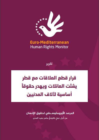 قرار قطع العلاقات مع قطر يشتّت العائلات ويهدر حقوقاً أساسية لآلاف المدنيين