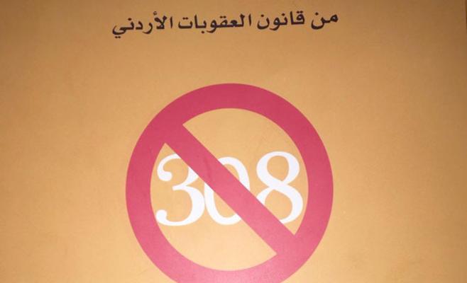 الأورومتوسطي يطالب الأردن بإلغاء المادة 308 ودعم الضحايا نفسيًا أسوةً بالمغرب