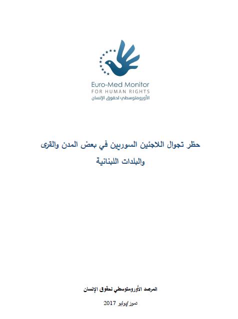 حظر تجوال اللاجئين السوريين في لبنان