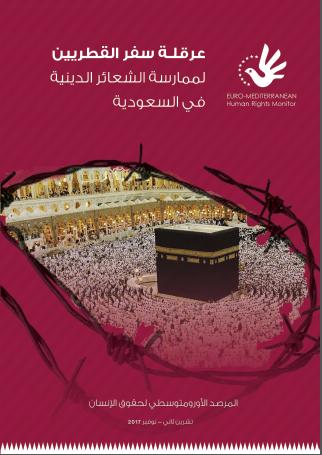عرقلة سفر القطريين لممارسة الشعائر الدينية في السعودية