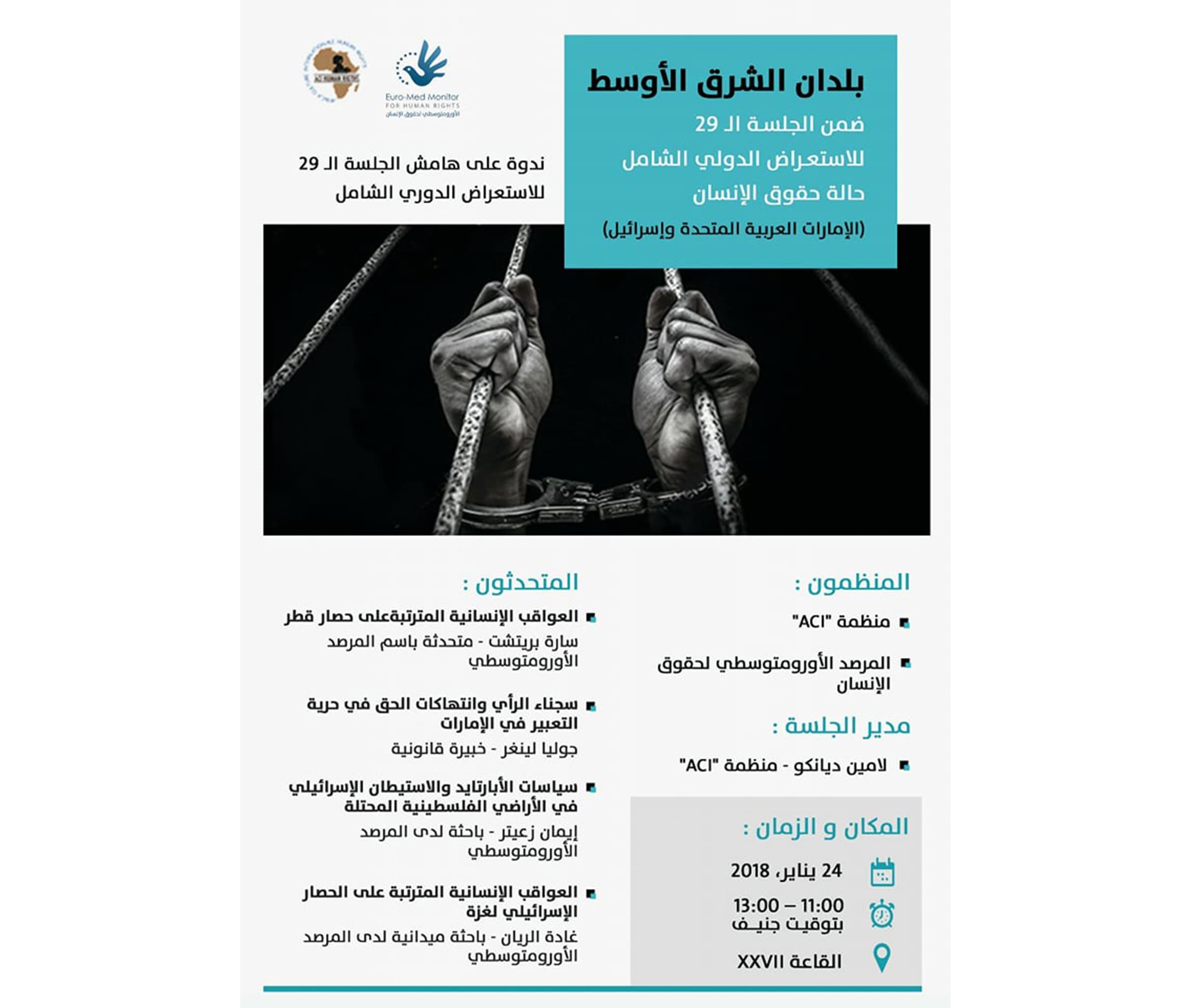 على هامش الاستعراض الدوري الشامل..ندوة في جنيف حول حالة حقوق الإنسان في الأراضي الفلسطينية والإمارات