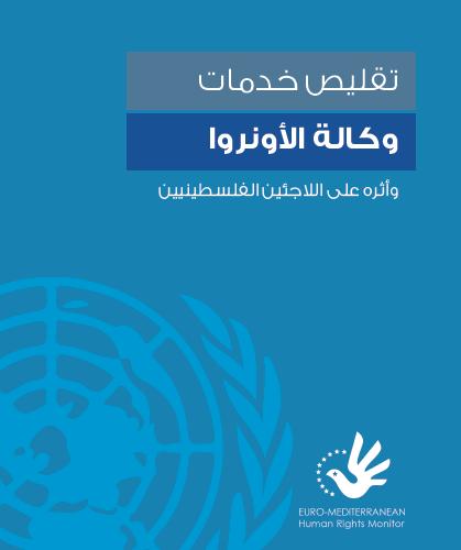الأورومتوسطي يصدر تقريرًا يرصد تقليص الأونروا خدماتها للاجئين الفلسطينيين ويحذر من التبعات