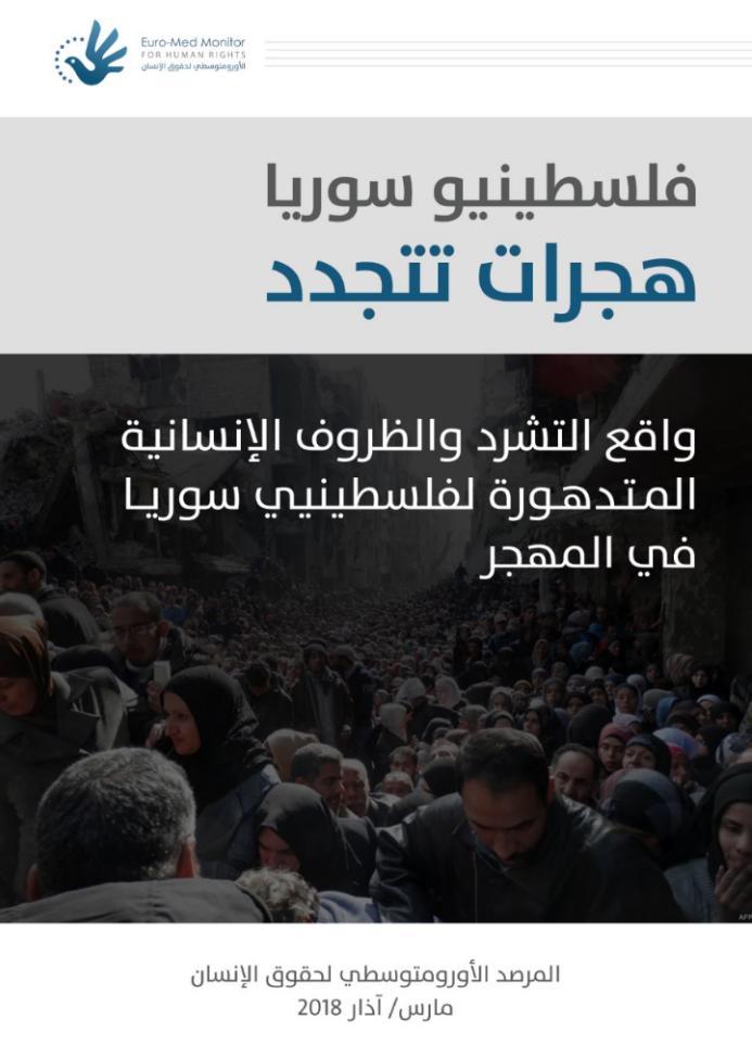 تقرير جديد: أكثر من ربع فلسطينيي سوريا شردوا خارجها ويواجهون مآس متجددة