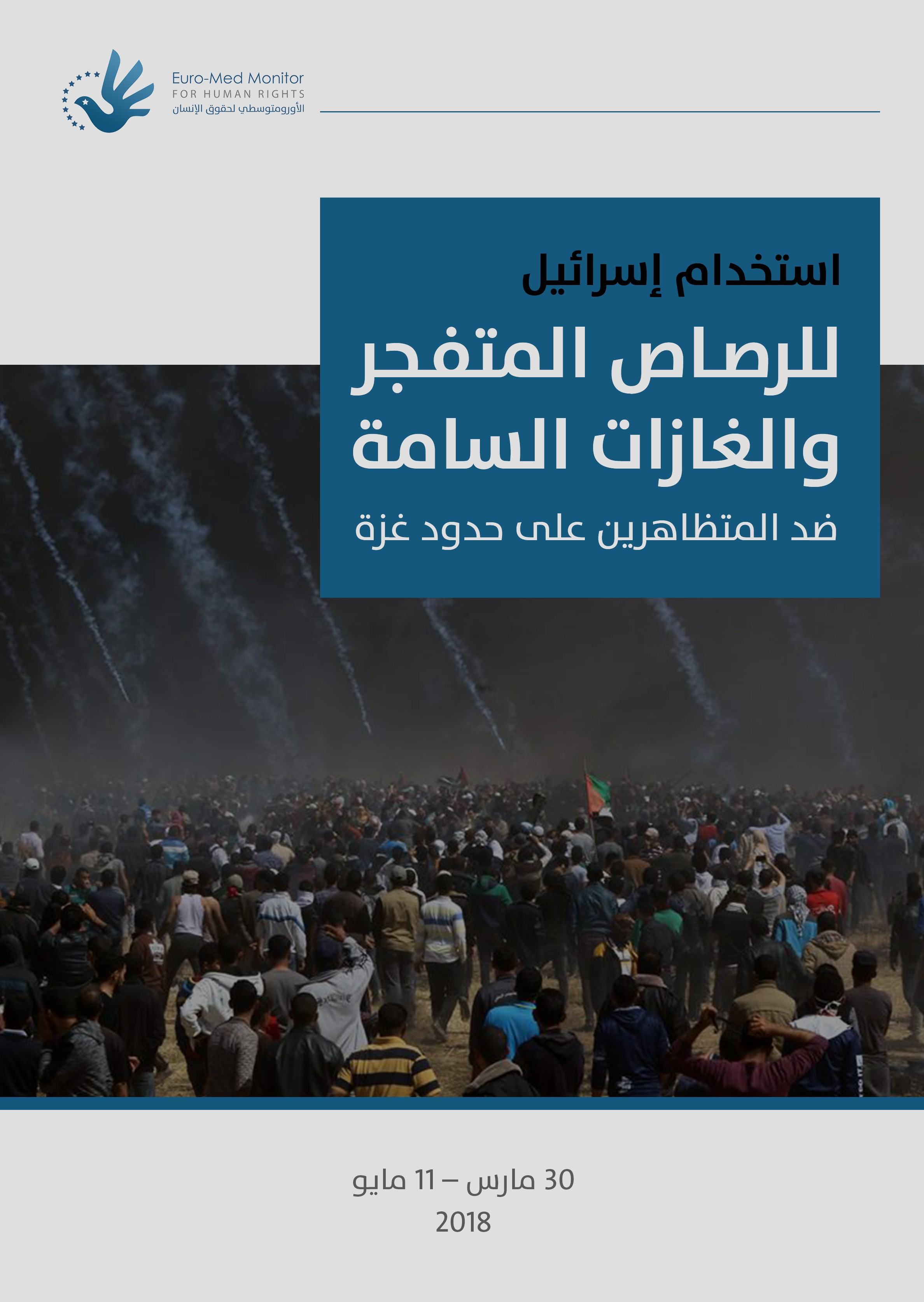 استخدام إسرائيل للرصاص المتفجر والغازات السامة ضد المتظاهرين على حدود غزة