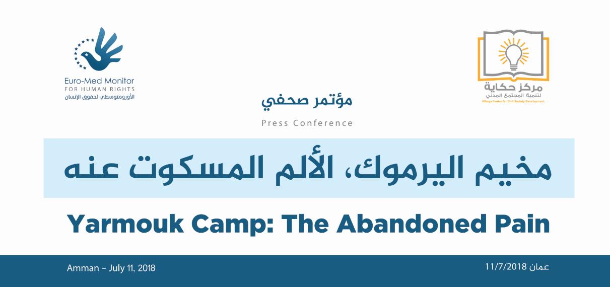 في مؤتمر صحفي بعمان: الأورومتوسطي يطلق غداً تقريره الجديد عن مخيم اليروموك بسوريا ومسؤولية المجتمع الدولي