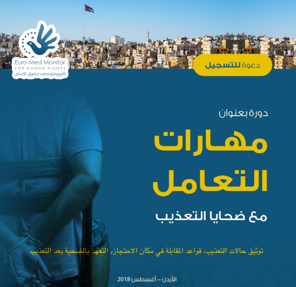 فتح التسجيل: دورة تدريبية في مهارات التعامل مع ضحايا التعذيب - الأردن