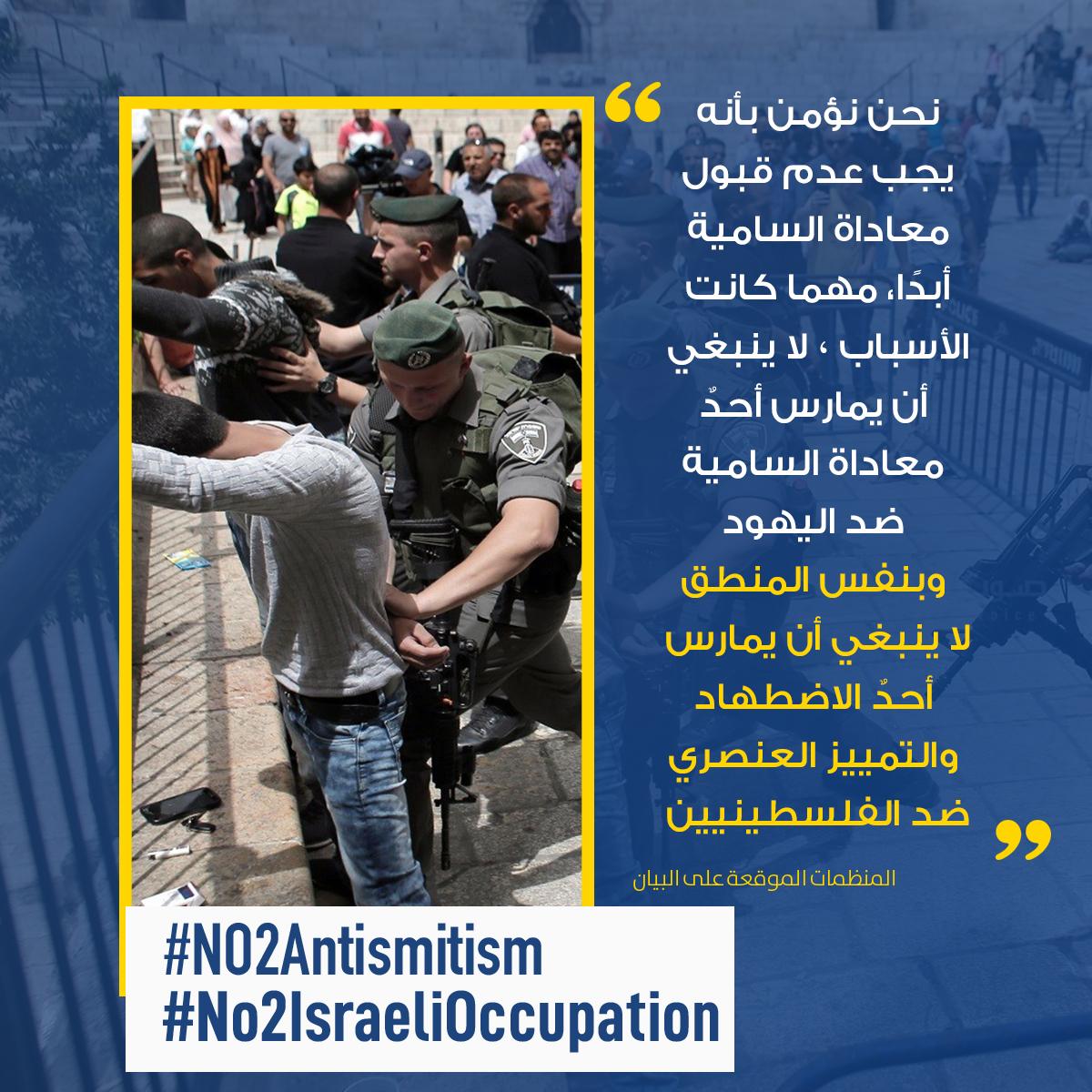 نحو 60 منظمة حقوقية دولية تطلق حملة عالمية لرفض استمرار الاحتلال الإسرائيلي لفلسطين إلى جانب رفض معاداة السامية