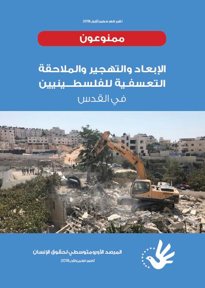 ممنوعون.. الإبعاد والتهجير والملاحقة التعسفية للفلسطينيين في القدس خلال شهر سبتمبر/أيلول 2018