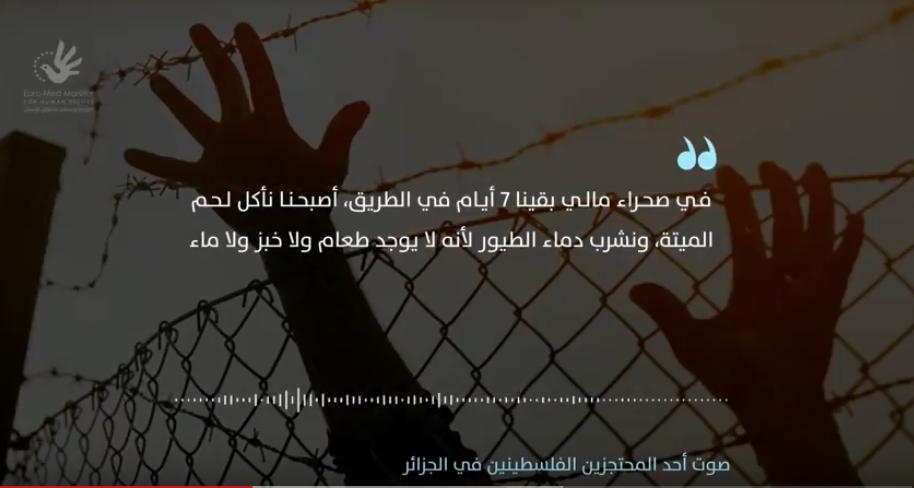 على الجزائر وقف احتجاز لاجئين فلسطينيين والتعامل معهم بإنسانية كطالبي لجوء