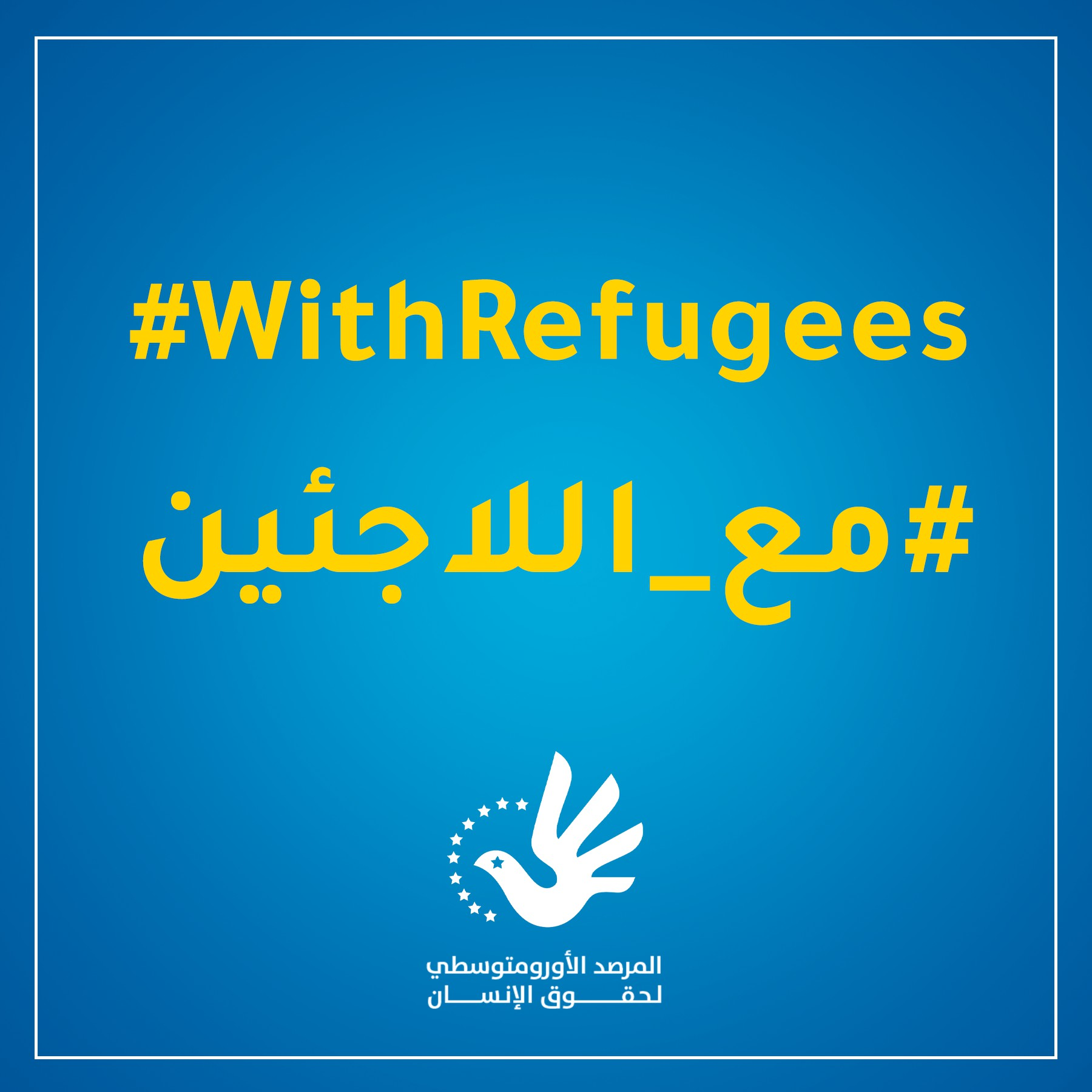 In partnership with UNHCR..Euro-Med launches international campaign to support refugees