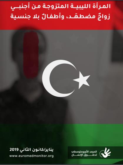 المرأة الليبية المتزوجة من أجنبي: زواجٌ مضطهَد، وأطفالٌ بلا جنسية